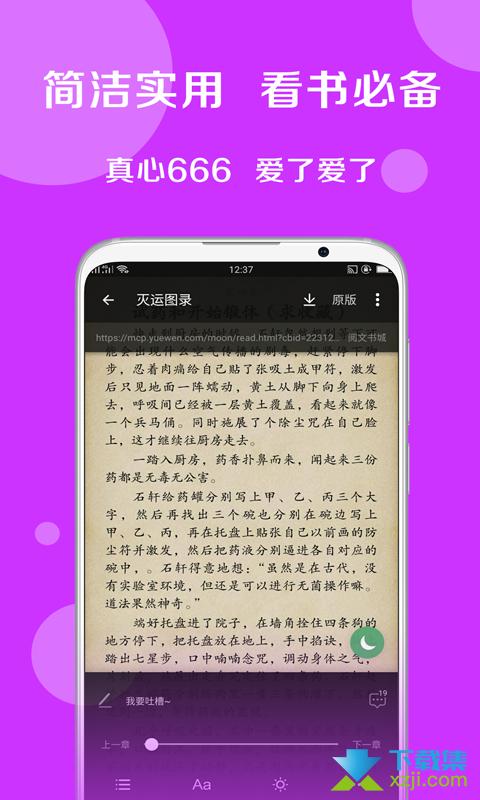 搜书大师界面4