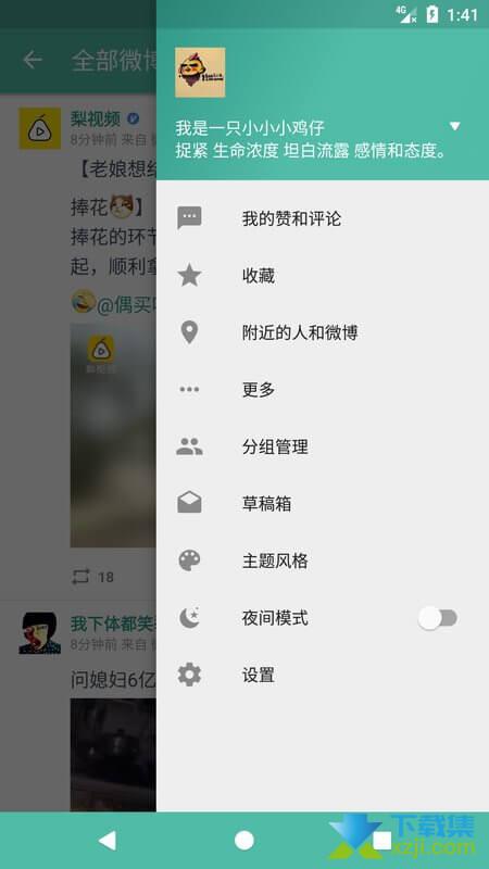 Share微博客户端界面1