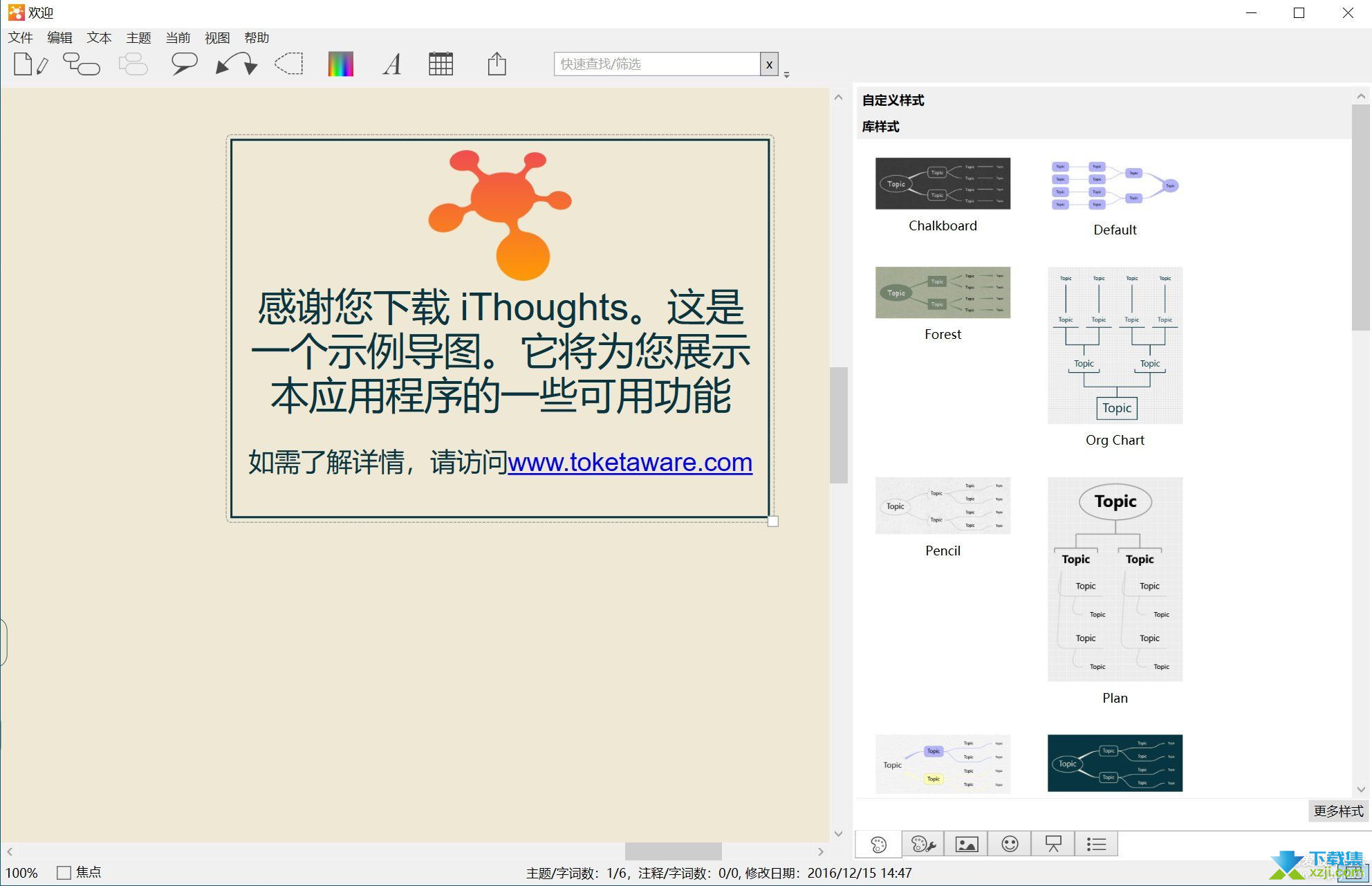 iThoughts界面1