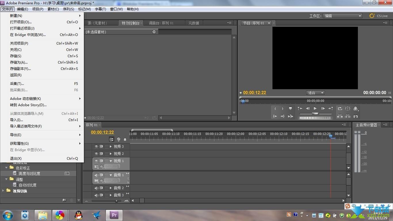 Premiere Pro界面1