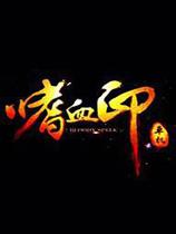 《嗜血印》免安装中文版