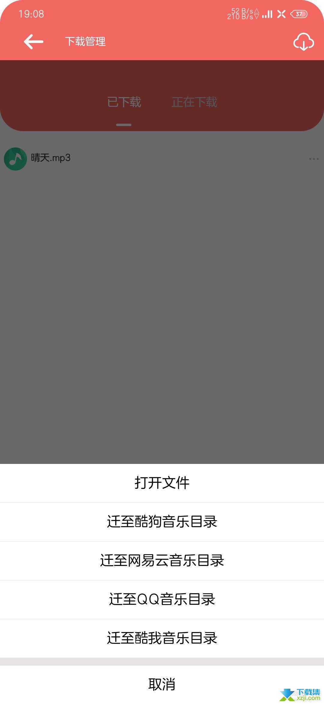 听·下界面3