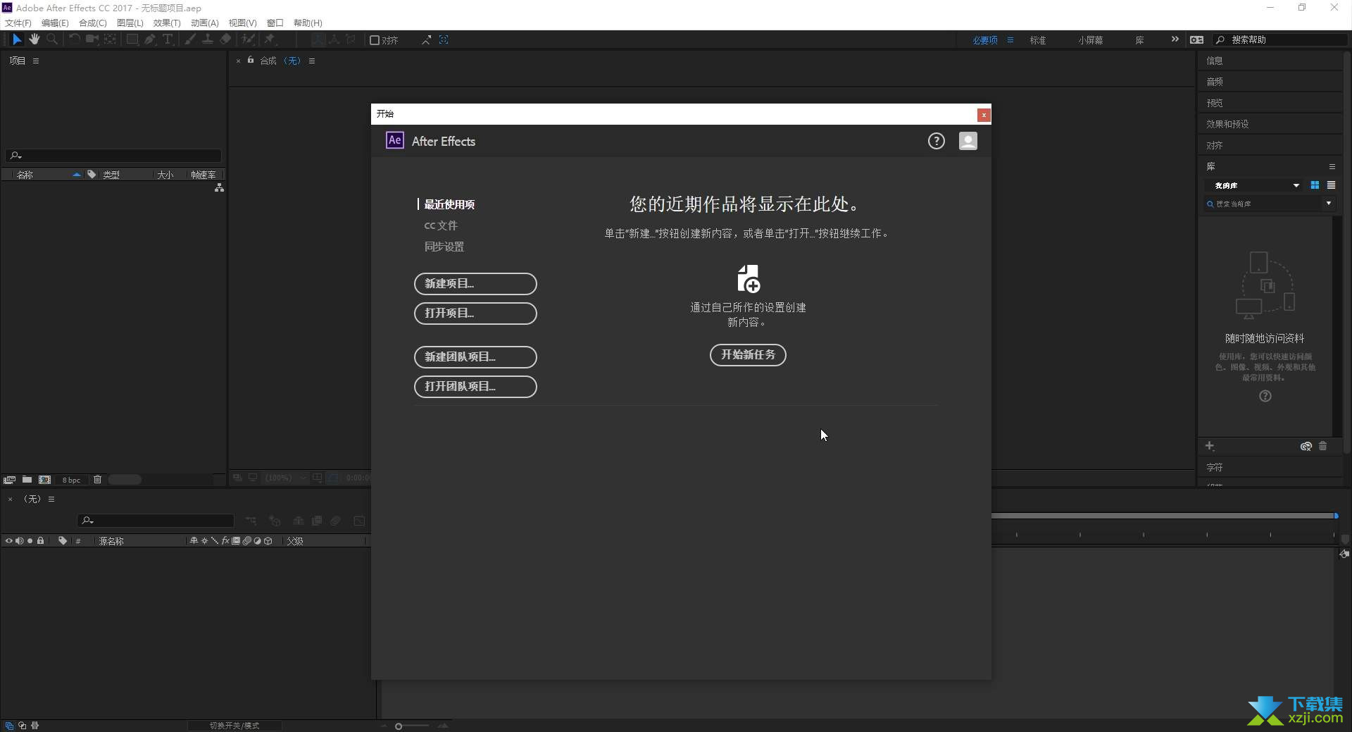 After Effects 2020界面