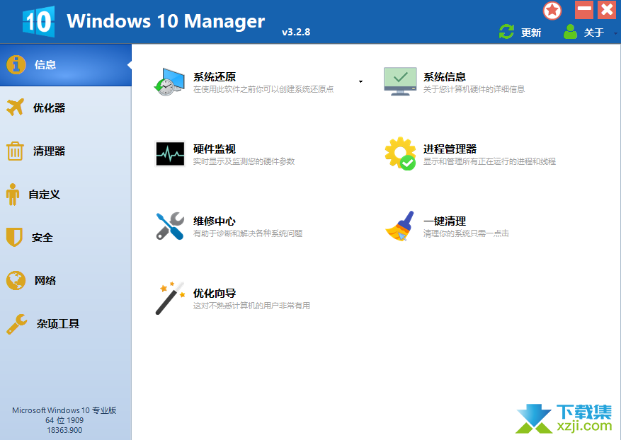 Windows 10 Manager界面