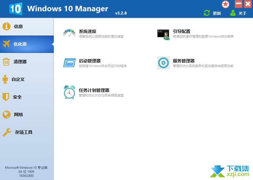 Windows 10 Manager界面1