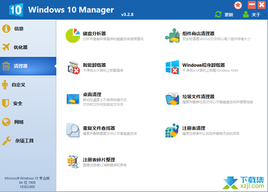 Windows 10 Manager界面2