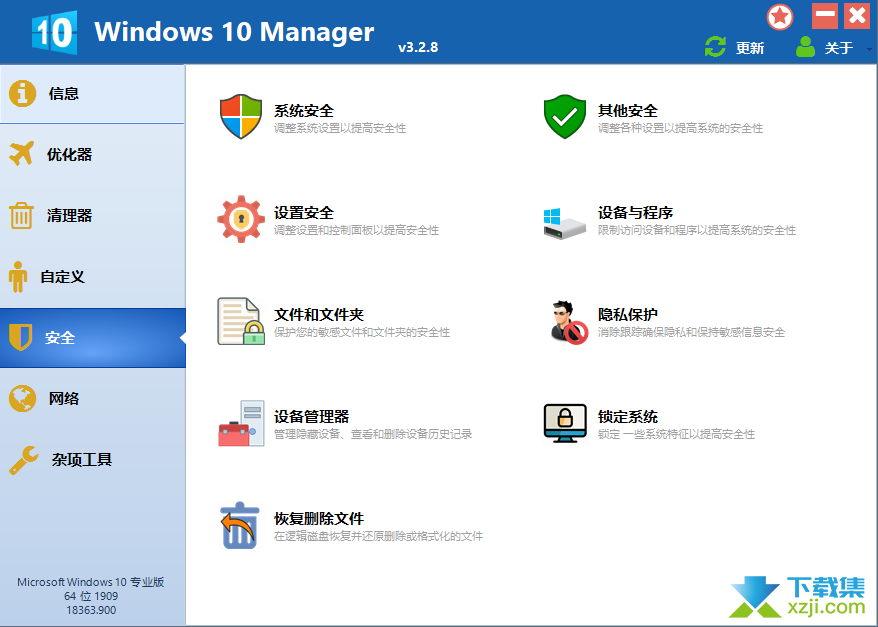Windows 10 Manager界面3