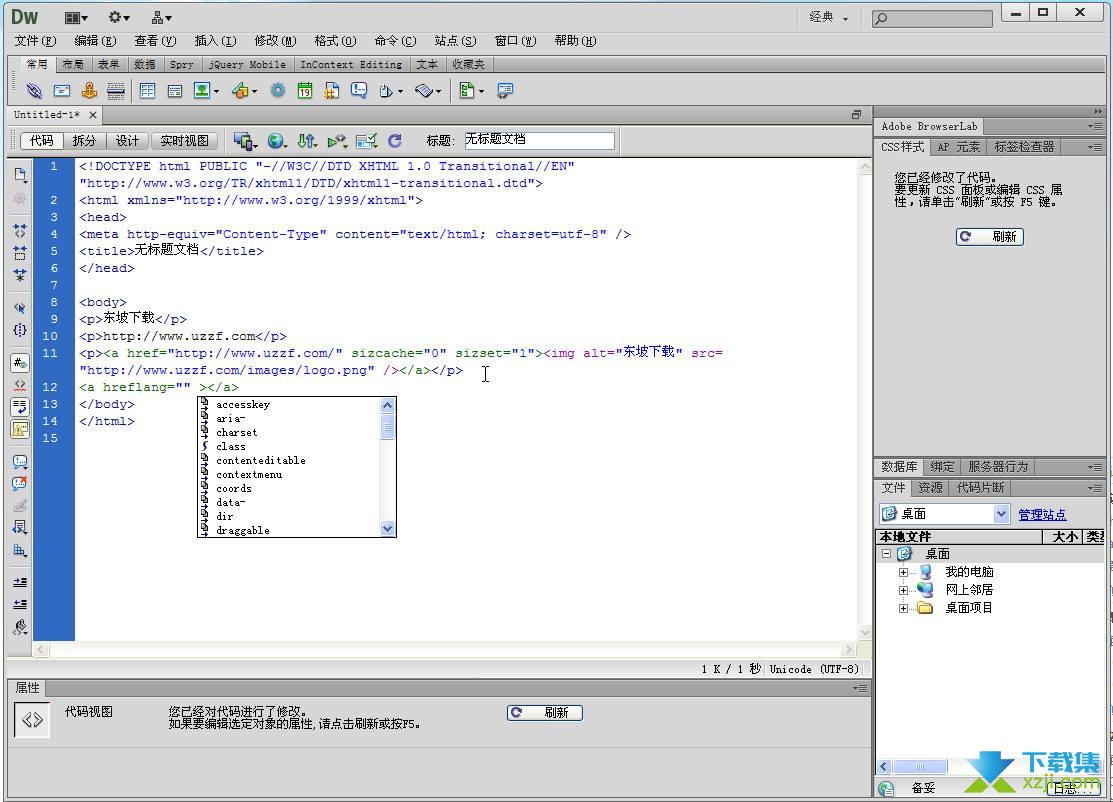 Adobe Dreamweaver CC界面