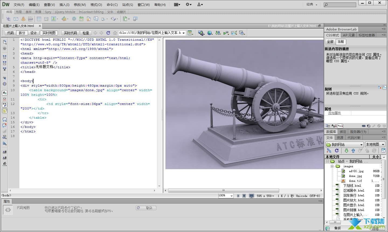 Adobe Dreamweaver CC界面3