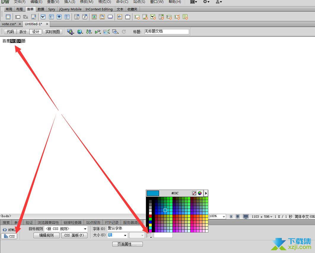 Adobe Dreamweaver CC界面4