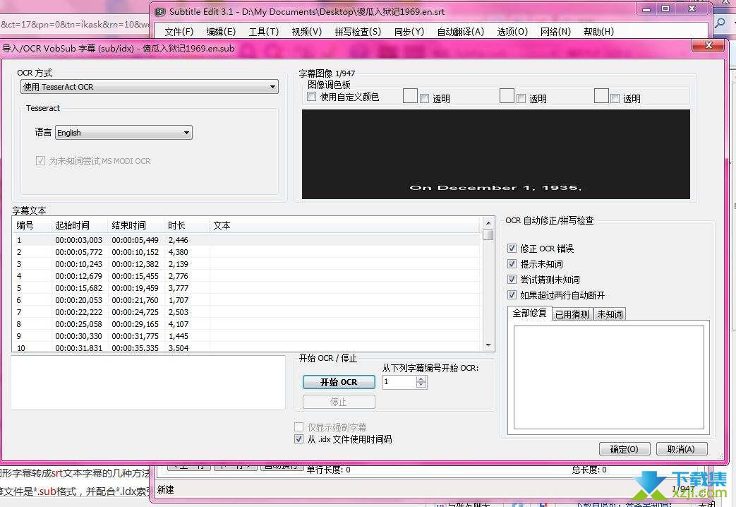 Subtitle Edit界面