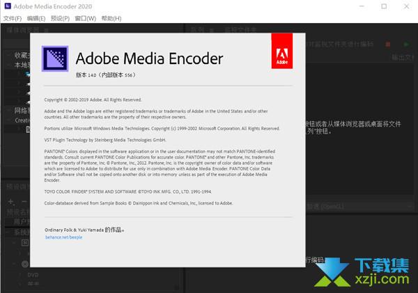 Media Encoder界面1