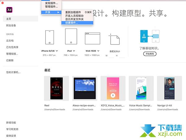 Adobe XD CC界面