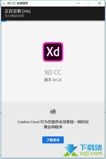 Adobe XD CC界面1