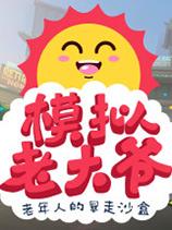 《模拟老大爷》免安装中文版
