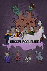 《俄罗斯Roguelike》免安装中文版