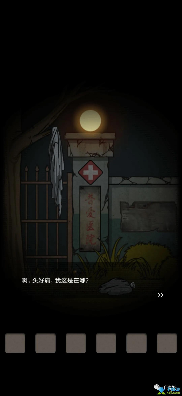 山村老屋2之废弃医院界面1
