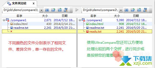 IDM UltraCompare界面2