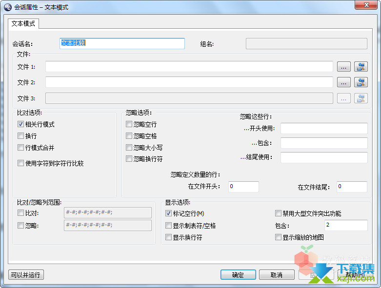 IDM UltraCompare界面3