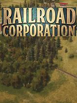 《铁路公司》免安装中文版
