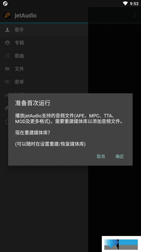 jetAudio+界面