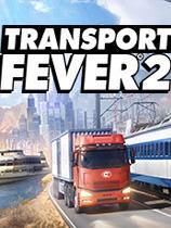 《疯狂运输2》免安装简体中文版