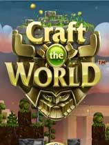 《创造世界》免安装中文版