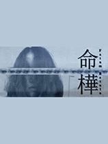 《命桦》免安装中文版