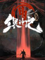 《九霄缳神记》免安装中文版
