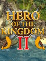 《王国英雄2》免安装中文版