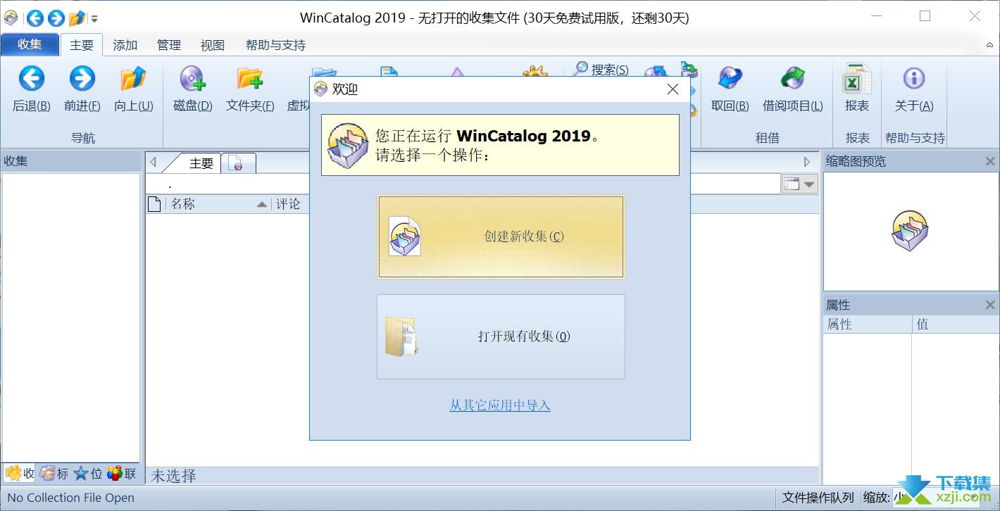 WinCatalog界面