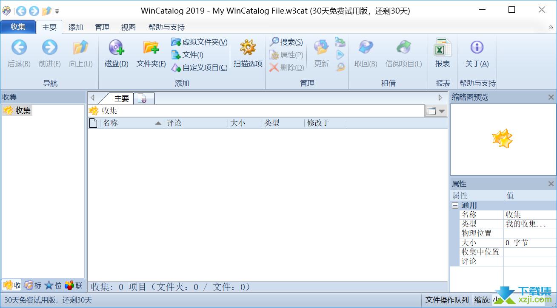 WinCatalog界面1