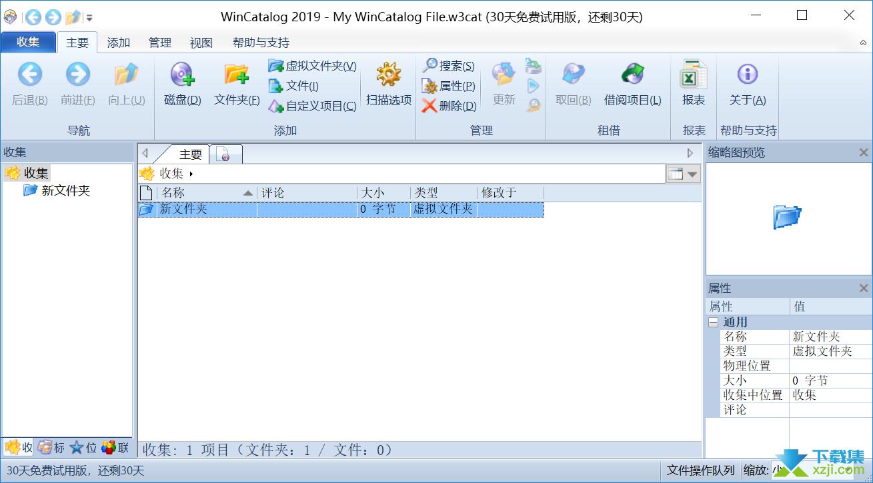 WinCatalog界面2
