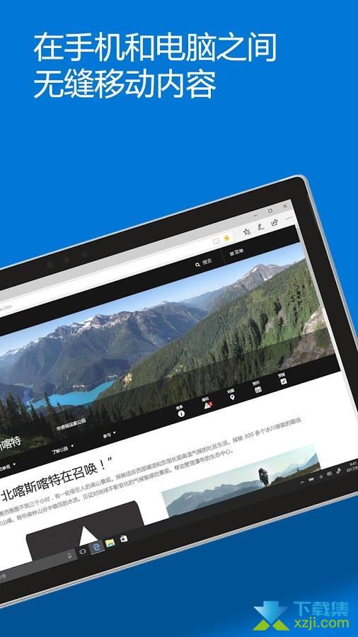 Microsoft Edge安卓版界面1