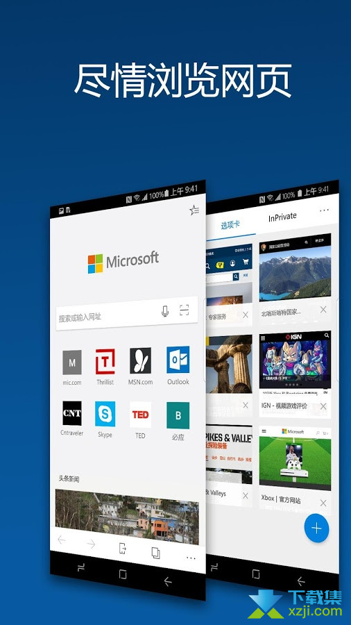 Microsoft Edge安卓版界面4