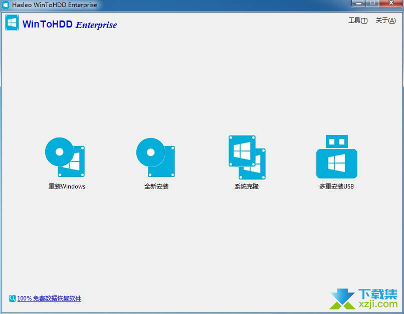 WinToHDD界面1