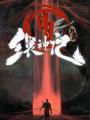 九霄缳神记破解版下载-《九霄缳神记》免安装中文版