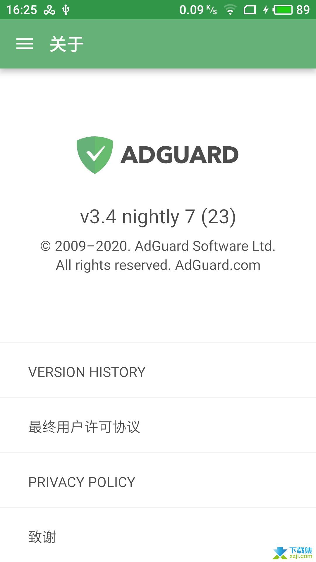 Adguard Premium界面2