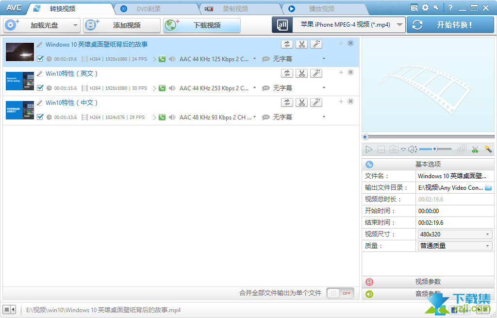 Any Video Converter Ultimate界面