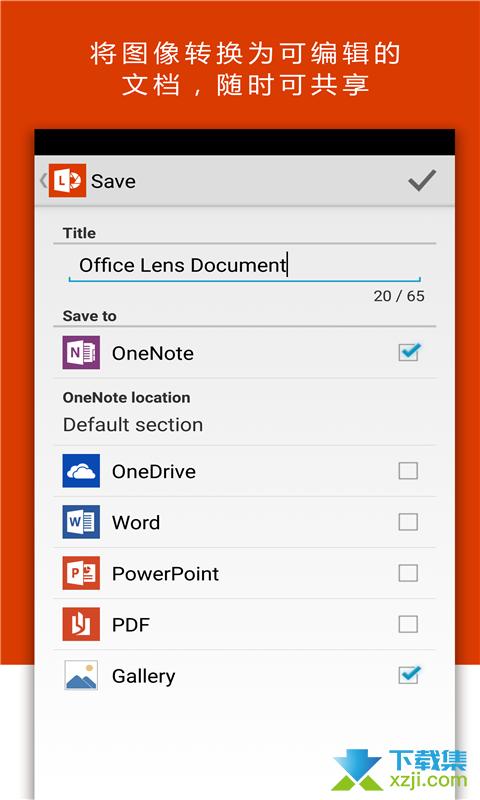 Office Lens界面2