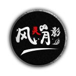 风灵月影修改器v1.0.0.8791 免费版