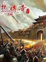 《热血传奇怀旧版》免安装中文版