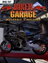 《摩托工坊机修模拟器》免安装中文版