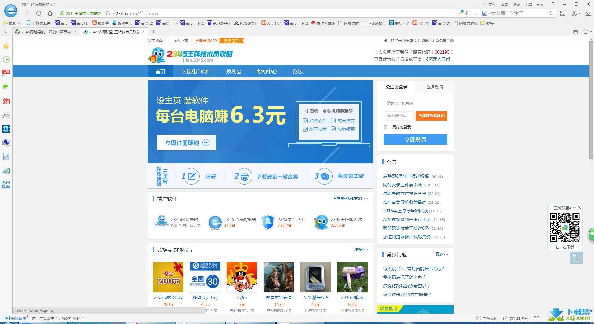 2345加速浏览器界面2