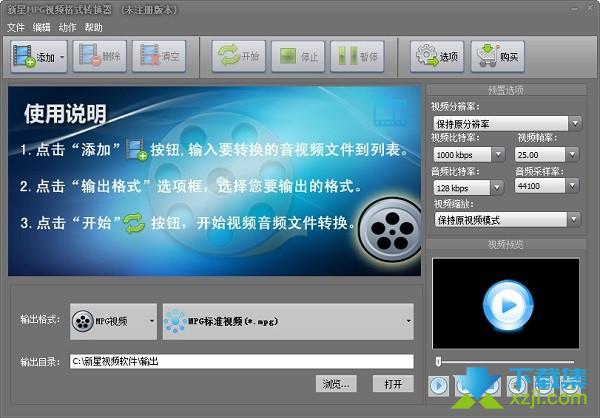 新星MPG视频格式转换器界面