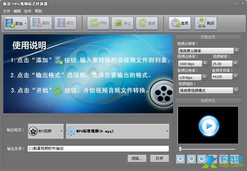新星MPG视频格式转换器界面1