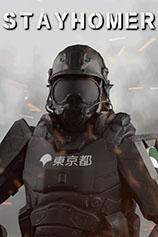 《STAYHOMER》免安装中文版