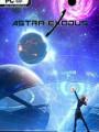逃离阿斯特拉破解版下载-《逃离阿斯特拉》免安装中文版