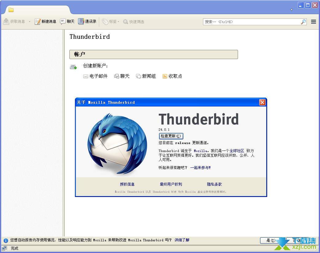 Thunderbird界面