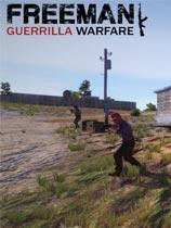 《自由人游击战争》免安装中文版